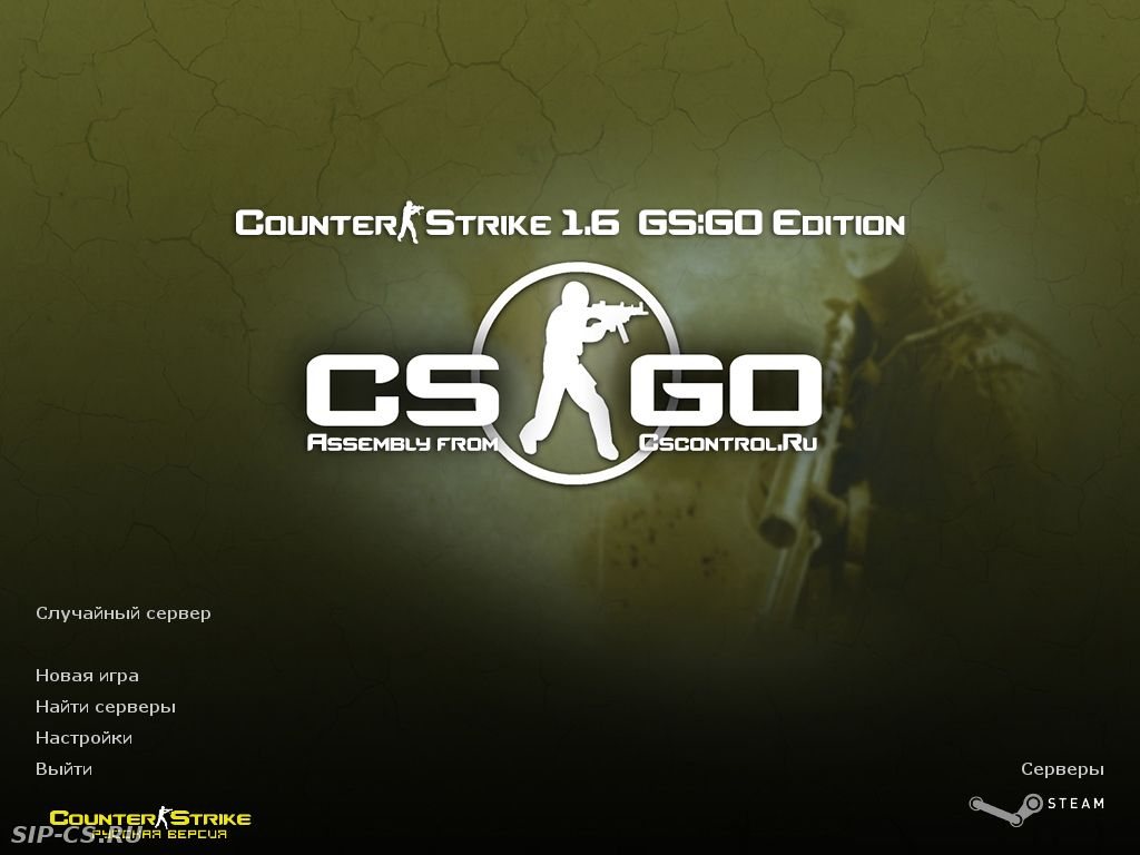 Counter-Strike 1.6 Global Offensive Edition 2015 [RUS], Сборки cs 1.6
