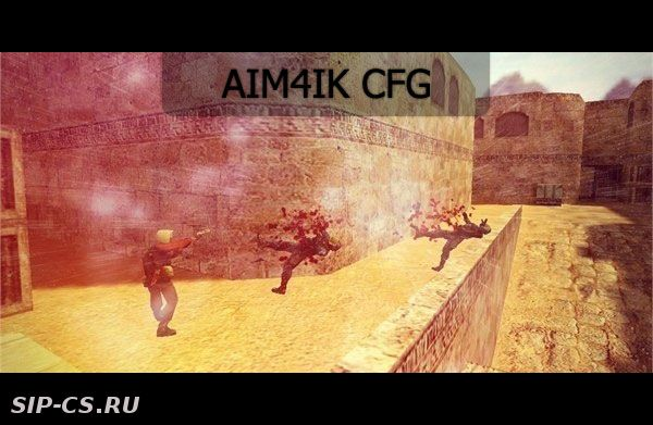 Чит-конфиг AIM4IK для counter-strike 1.6, Конфиги cs 1.6