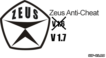 Zeus Anti-Cheat v. 1.7 для cs 1.6, Античиты cs 1.6
