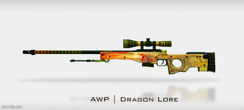 Картинки по запросу AWP Легенда о драконе