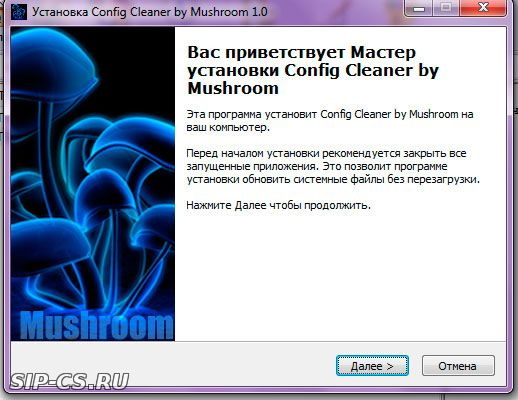 Программа Config Cleaner by Mushroom кс 1.6 (CS 1.6), Программы cs 1.6