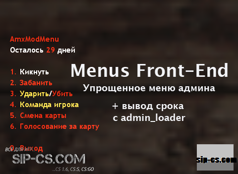 Плагин Menus Front-End (Админ Меню) для CS 1.6, Плагины cs 1.6